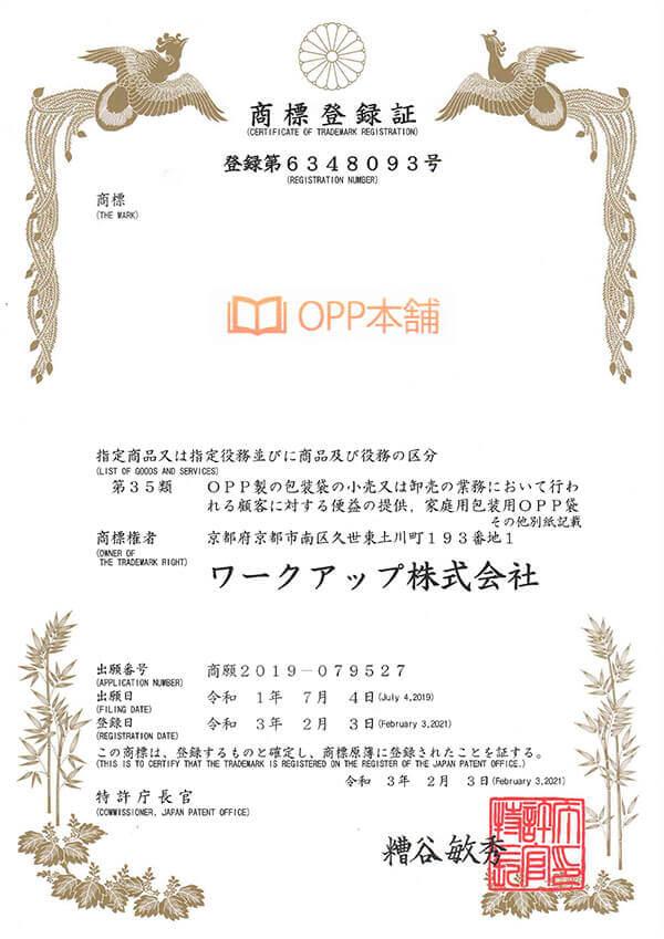 OPP本舗はワークアップ株式会社の登録商標です。