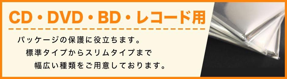 CD・DVD・BD・レコード用