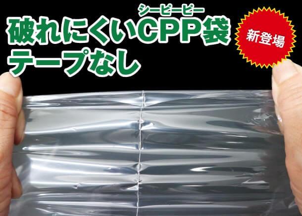 破れにくいCPP袋テープなし