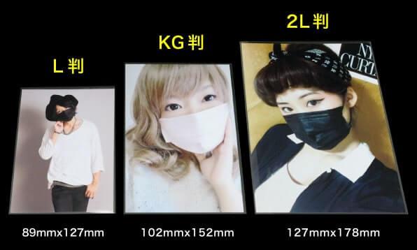 L判、KG判、2L判の写真に対応したOPP袋を取り揃えております