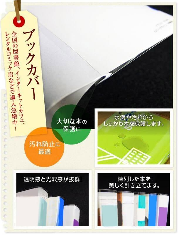 ライトノベル用ブックカバー