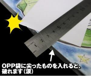 OPP袋に尖ったものを入れると、破れます((;_:))