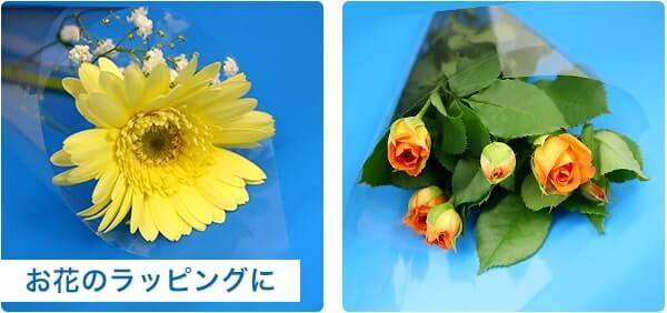お花のラッピングに