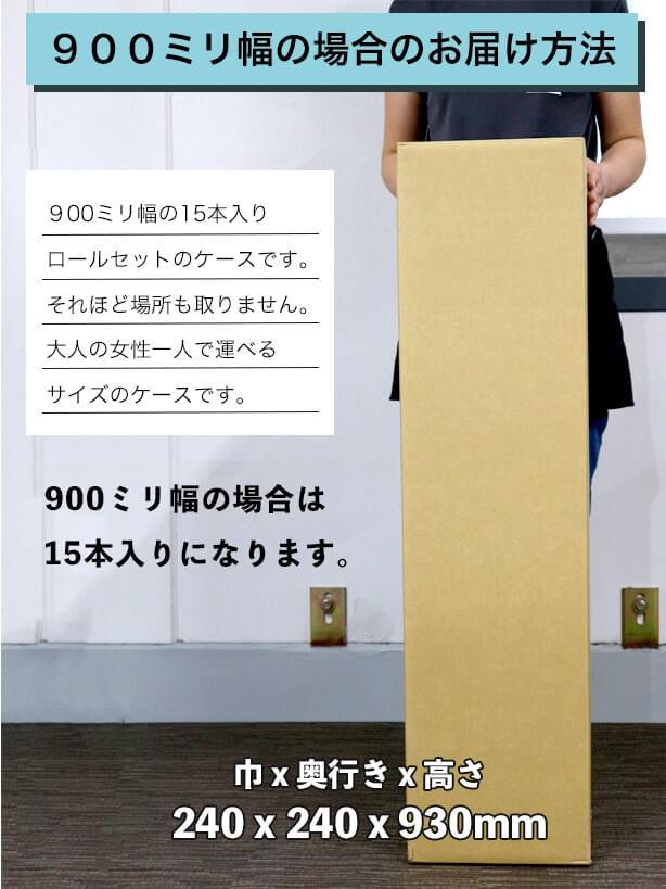 900ミリ幅の場合のお届け方法:900ミリ幅の15本入りロールセットのケースです。それほど場所も取りません。大人の女性一人で運べるサイズのケースです。900ミリ幅の場合は15本入りになります。ケースは巾290x奥行き330x高さ530mmです。