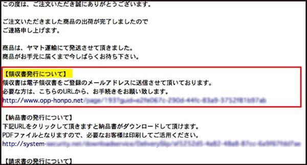 領収書発行メールサンプル