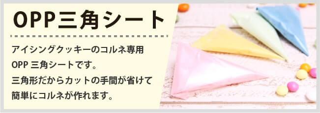 OPP三角シート アイシングクッキー用のコルネ専用OPP三角シートです。角形だから手間が省けて簡単にコルネが作れます。