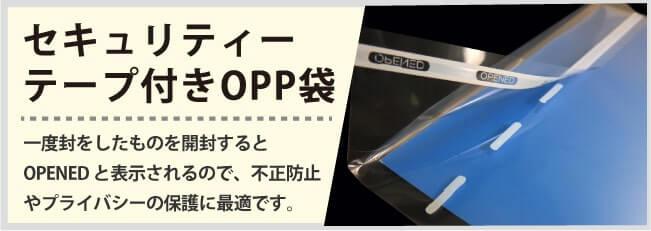 セキュリティーテープ付きOPP袋 一度封をしたものを開封すると OPEND と表示されるので、不正防止やプライバシーの保護に最適です。