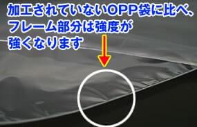 加工されていないOPP袋に比べ、フレーム部分は強度が強くなります。