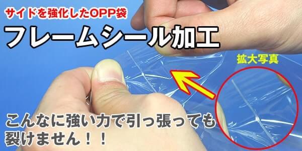 サイドを強化したOPP袋 フレームシール加工