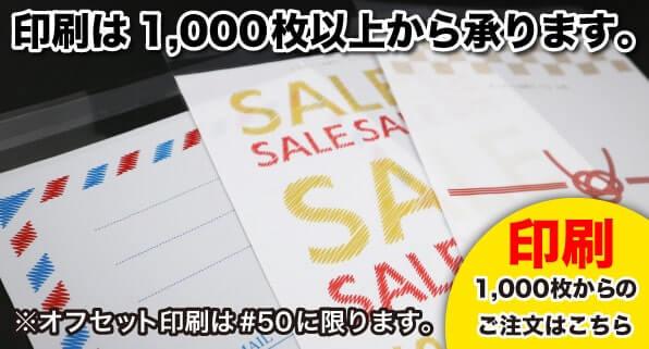 印刷は1,000枚以上から承ります。※オフセット印刷は#50に限ります。