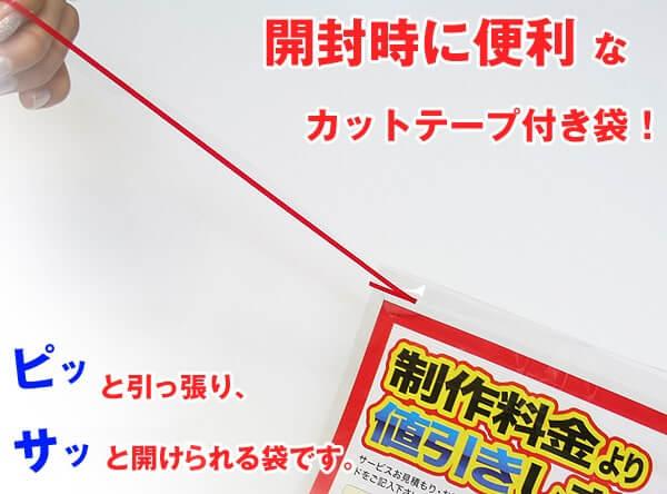 開封時に便利なカットテープ付き袋!