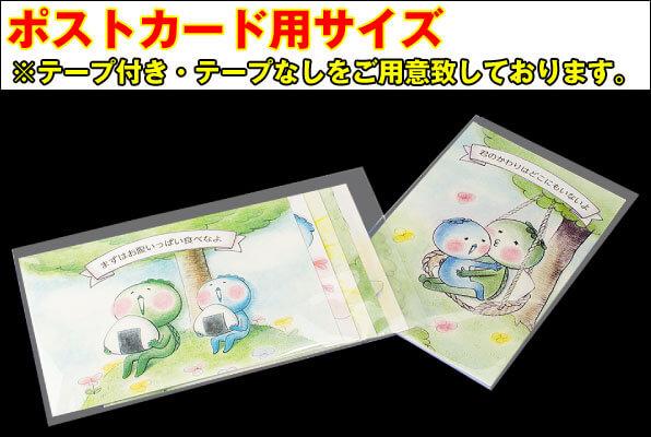 ポストカード用サイズ※テープ付・テープなしをご用意致しております。