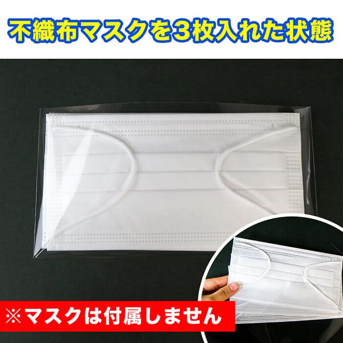 不織布マスクを3枚入れた状態(※マスクは付属しません)