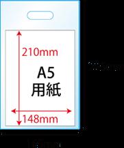 A5用紙(148x210mm) A5用手提げ袋(165x295mm)