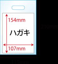 官製はがき(107x154mm) ハガキ・ポストカード用手提げ袋