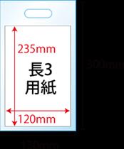 長3用紙(120x235mm) 長3用手提げ袋